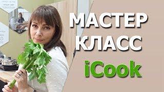 Мастер класс iCook. Посуда айкук. Полезное питание с айкук. Готовим с iCook.