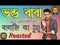 Most Funniest Baba In Bengal|Ep-01|New Bangla Funny Video