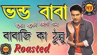 Most Funniest Baba in Bengal Ep-01 New Bangla Funny Video