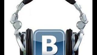 Скачиваем музыку с ВК(В этом видео я расскажу, как и какую программу надо установить, чтобы уметь скачивать музыку из социальной..., 2014-05-23T18:53:55.000Z)