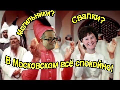 Откуда вонь в г.Московский? ч.2 ПРОДОЛЖЕНИЕ. Администрация всё знает