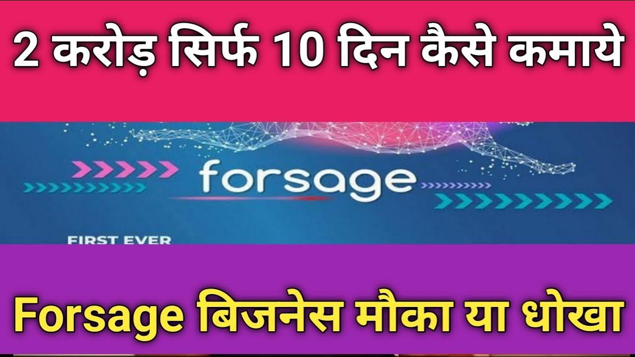 forsage kya hai लोगों ने इससे कैसे करोड़ों कमाएं