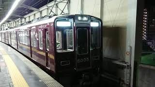 ■阪急電車 宝塚線 8000系 8005F 回送車 発車 豊中駅