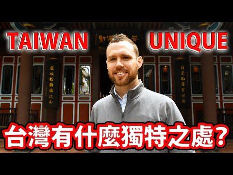 台灣有什麼獨特之處?What Makes Taiwan UNIQUE?