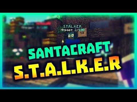 S.T.A.L.K.E.R -\\- Обзор сервера SantaCraft 1.8 - 1.14.1