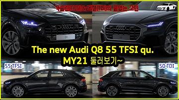 [방구석 전시장] Audi Q8 55 TFSI qu. Premium (340마력, 51토크) [아우디 Q8 가솔린]