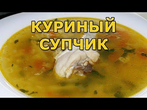 Как приготовить суп с куриными ножками