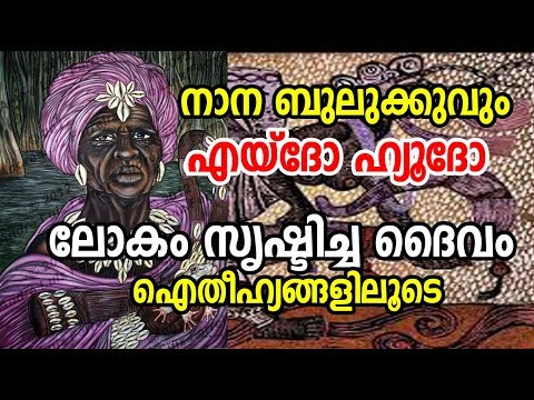 Nana Buluku and Aido Hwedo Belief | ലോകം സൃഷ്ടിച്ചതു നാനാ ബുലുക്കു ആണ്