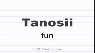 how to say fun in japanese (tanosii)
