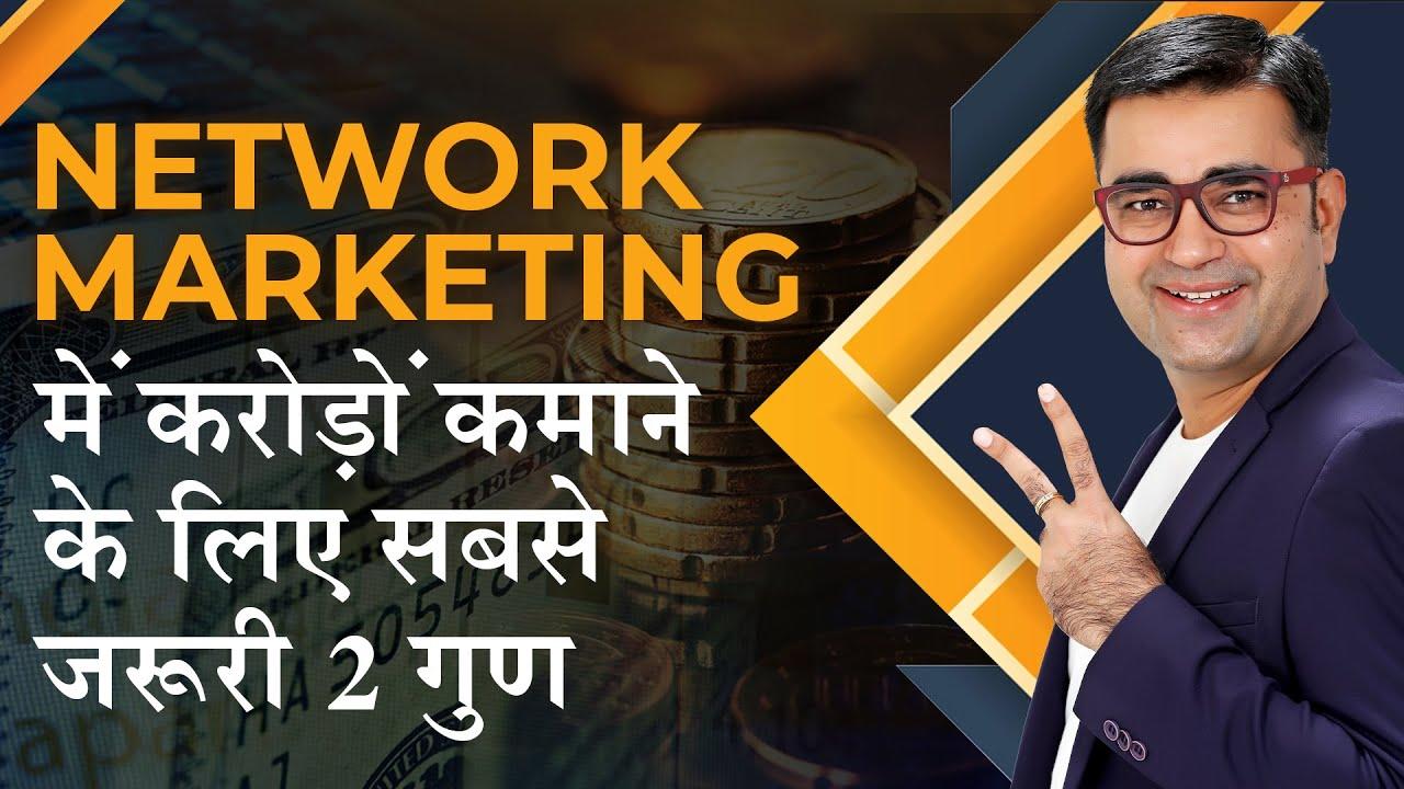नेटवर्क मार्केटिंग में करोड़ों कैसे कमाए? | Earn Crores in Network Marketing | DEEPAK BAJAJ |