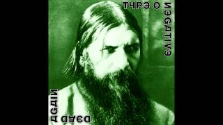 Watch Type O Negative An Ode To Locksmiths video