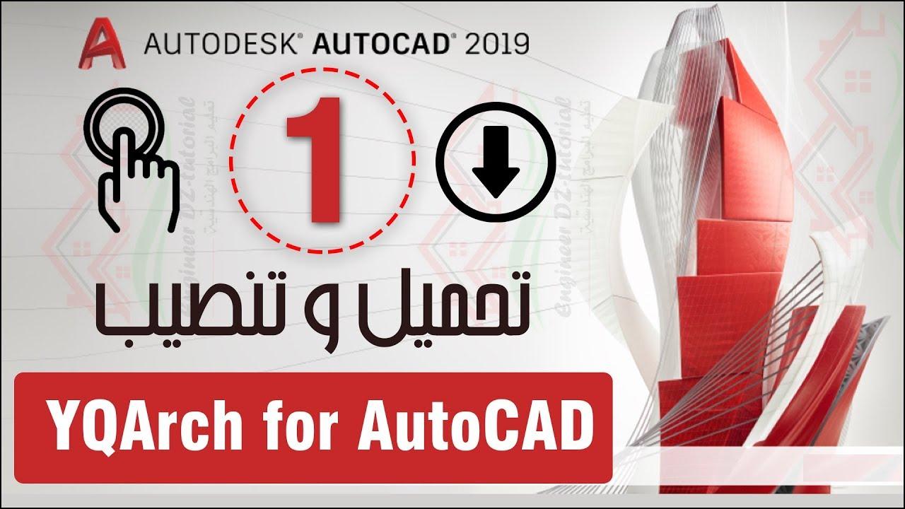 تحميل و تنصيب الاضافة العملاقة التي يبحث عنها الكثير(YQArch) لبرنامج AutoCAD
