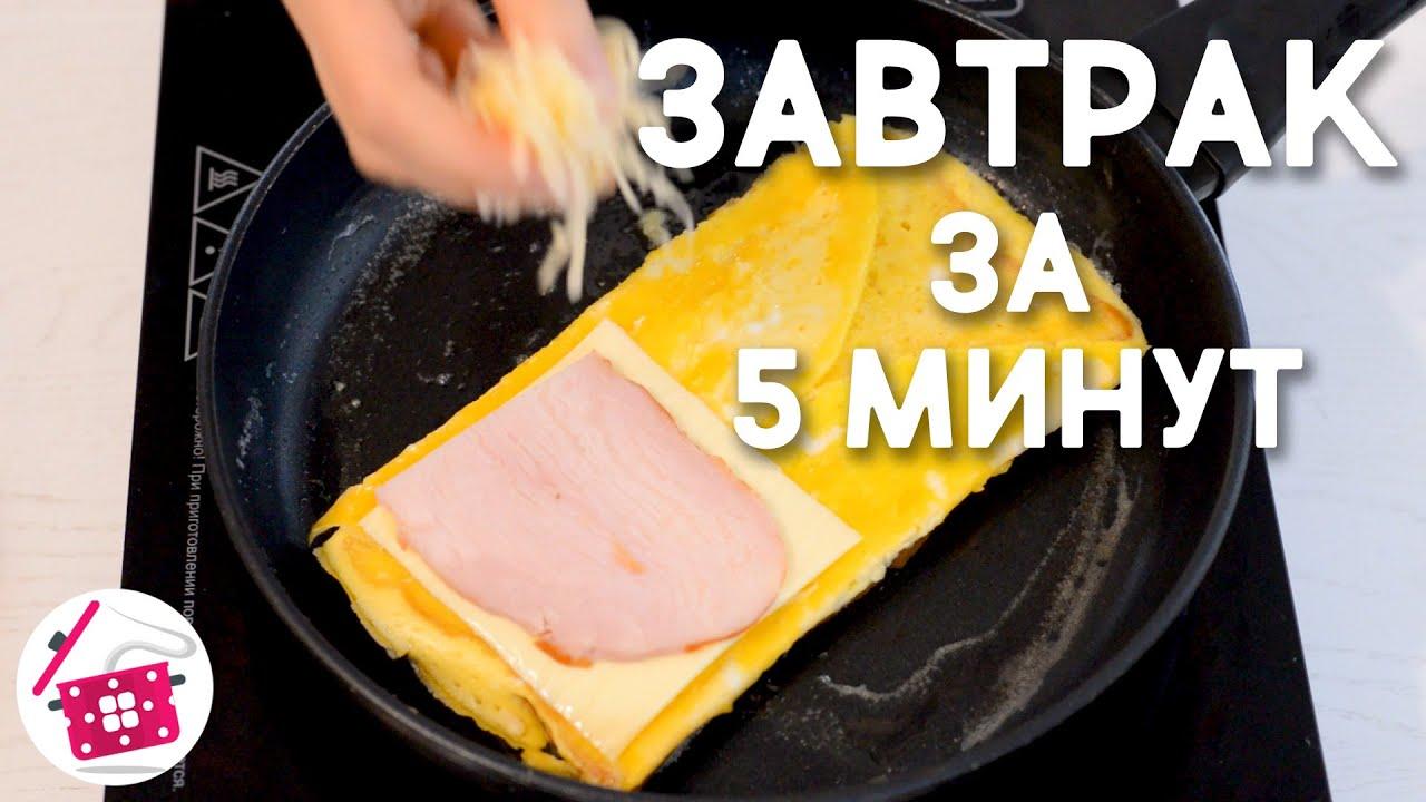 Быстрый Завтрак из яиц 🍳 Горячие Бутерброды с Сыром ❤️ Готовим Дома Простой и Быстрый Завтрак