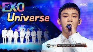 Download [Initial Released Stage] EXO - Universe, 엑소 - Universe @2017 MBC Music Festival Mp3