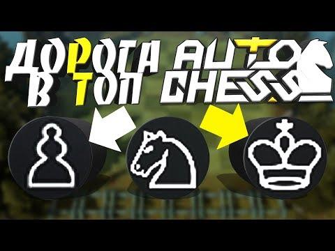 видео: dota 2 auto chess - КАК БЫСТРО АПНУТЬ РЕЙТИНГ?! ДОРОГА В ТОП