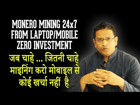 Monero Mining from Laptop/Mobile with ZERO INVESTMENT. Make Money Online Mining Crypto Coins HINDI