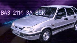 Моя 2114 за 65К, обзор четырки 2007 года за 65.000 рублей