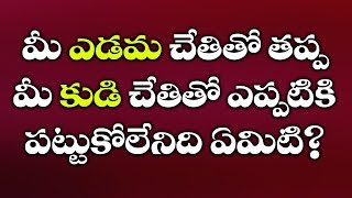 Sharpen Your Brain 01 | Telugu Puzzles | riddles | mind power | brain teasers