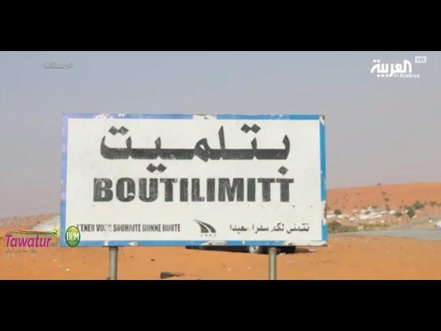 موريتانيا..معهد بتليميت يعكس صورة الثقافة و يحدد الهوية الشنقيطية | تقرير ابتسام يحي لقناة العربية