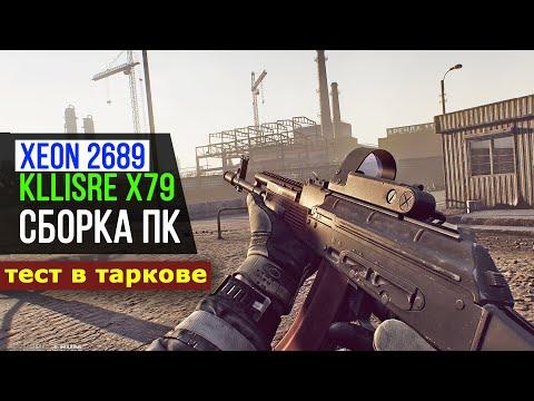 Kllisre X79 ПРОБЛЕМЫ ОЗУ и XEON E5 2689 тест Escape From Tarkov Gtx 1050Ti