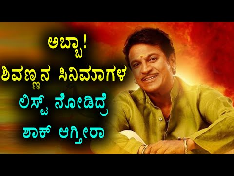 Shivarajkumar Upcoming Movies List | Watch Video | Filmibeat  Kannada
