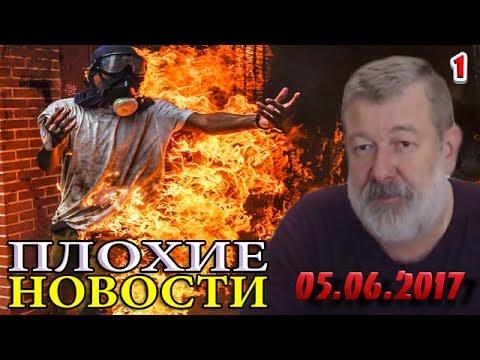 В ВЕНЕСУЭЛЕ - РЕВОЛЮЦИЯ ! - ПЛОХИЕ НОВОСТИ от 05.06.2017 - 1 часть