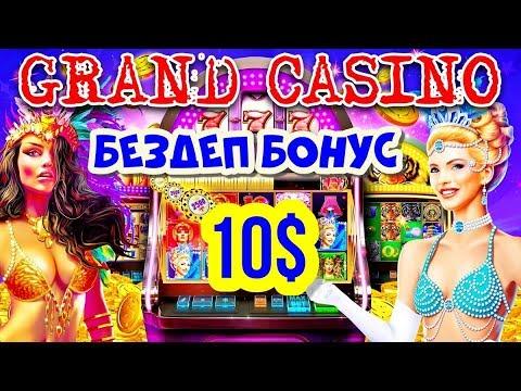 Казино с бонусом 1000 рублей за регистрацию