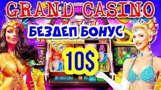 ГРАНД КАЗИНО Бездепозитный Бонус 10 Долларов💥Grand Casino Online 2018-2019