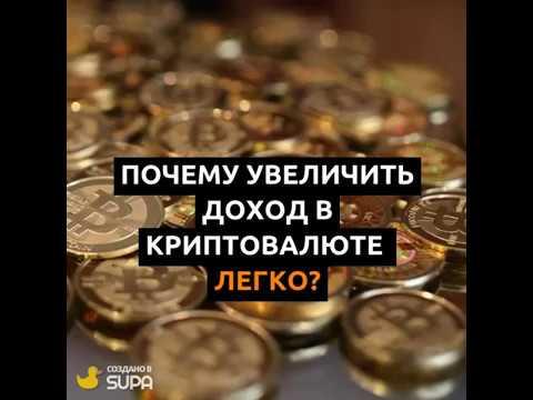 Как зарабатывать на криптовалюте. Торговля криптовалютой