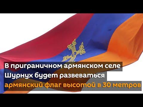 В приграничном армянском селе Шурнух будет развеваться армянский флаг высотой в 30 метров