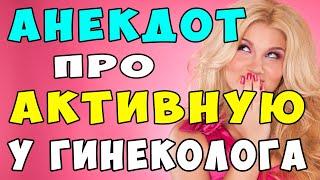 АНЕКДОТ про Активную Девушку и Гинеколога Самые смешные свежие анекдоты