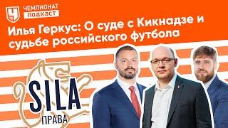 Илья Геркус О суде с Кикнадзе и судьбе российского футбола