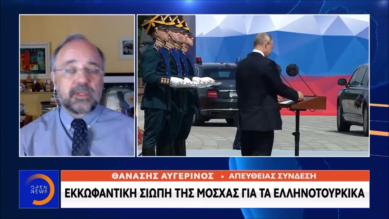 Εκκωφαντική σιωπή της Μόσχας για τα Ελληνοτουρκικά - Κεντρικό Δελτίο Ειδήσεων 13/8/2020 | OPEN TV