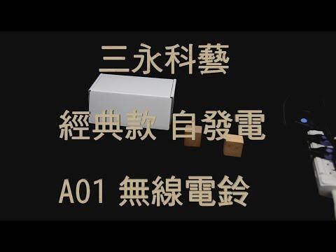 [三永] 現貨 最高級經典款 室外機免電池 防水 自發電 無線門鈴 無線電鈴 求救鈴  一對一  兩年換新保固