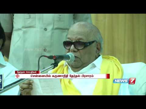 Karunanidhi to campaign in Mylapore today | News7 Tamil