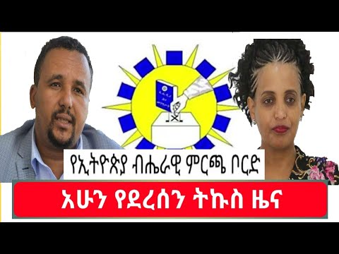 Ethiopian: ቀጣዩ ምርጫና የጀዋር 146 ምስክር Jowar Mohamed January, 2021