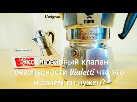Bialetti - эксклюзивный клапан безопасности! Зачем нужен клапан безопасности в гейзерной кофеварке?