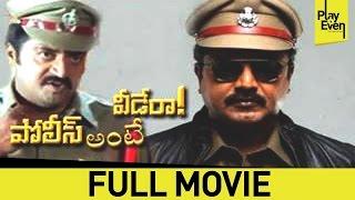 vuclip Police Ante Veedera (2007) Telugu Full Movie | Sarath Kumar, Abhirami, Prakash Raj