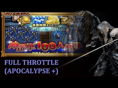 [FFRK JP] FFVII Special Event | Shinra's Army Rush - Full Throttle #109