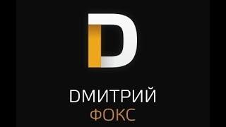 Ведущий |не тамада| на свадьбу в Самаре - Дмитрий Фокс