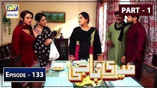 Meri Baji Episode 133 - Part 1 - 7th August 2019 ARY Digital