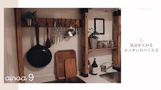 【ainoa9月】1.気分が上がるキッチンの作り方/キッチンDIY