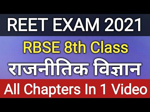 Reet Exam   RBSE 8th Class   Political Sci. Question    All Chapter   Marathon Video   Gk Tricks
