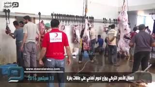 مصر العربية | الهلال الأحمر التركي يوزع لحوم أضاحي على عائلات بغزة