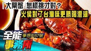 「大閘蟹」怎樣挑才對?火侯對了台灣味更勝陽澄湖 廖煌飛《夢想街之全能事務所》精華篇 網路獨播版