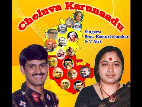 Kasturi Shankar   Kannadadodalina Dani Keli
