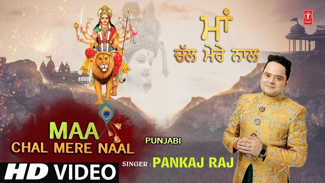 Maa Chal Mere Naal I PANKAJ RAJ I New Punjabi Devi Bhajan I Full HD Video Song
