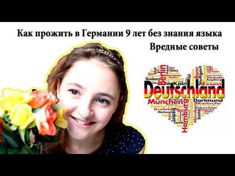 знакомства с русскоязычными немецкими девушками
