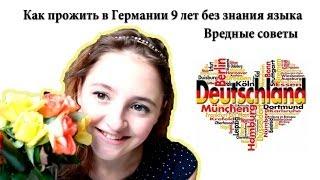 Жизнь в ГЕРМАНИИ : Как прожить в Германии 9 лет без знания языка | Вредные советы(http://livefree5.ru Сегодня в видео можно сказать