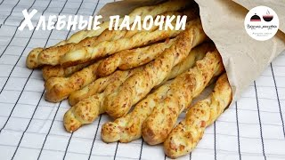 Хлебные палочки  К пиву и к первым блюдам  Вкуснейшая выпечка в домашних условиях  Bread sticks to